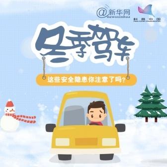 冬季驾车,这些安全隐患你注意了吗?