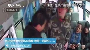 醉酒男子突然抢夺司机方向盘 同车武警一个箭步冲上去…