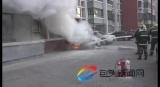 小区一面包车自燃 消防紧急扑救