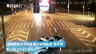 大奖娱乐pt_这是哪出戏?男子遇查酒驾冲卡逃逸,然后打110说自己车被盗了