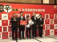 党毅飞执黑战胜朴廷桓 中国队夺得第20届农心杯冠军