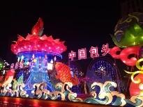 2月1日晚,在阿尔丁广场,各种设计精美的大型花灯已全部点亮,夜色中,花灯流光溢彩,美不胜收,步入其中,令人流连忘返。