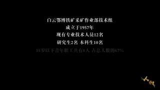 《人物》——白云鄂博鐵礦采礦作業部技術組