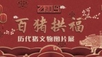 """""""百豬拱福·曆代豬文物圖片展""""邀您新春共話吉祥"""