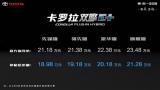 豐田在華首款新能源車型 一汽豐田卡羅拉雙擎E+上市