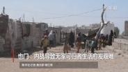 也門:內戰導致無家可歸者生活愈發艱難