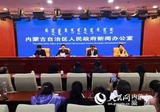 内蒙古召开扎实推进民族团结和边疆稳固新闻发布会
