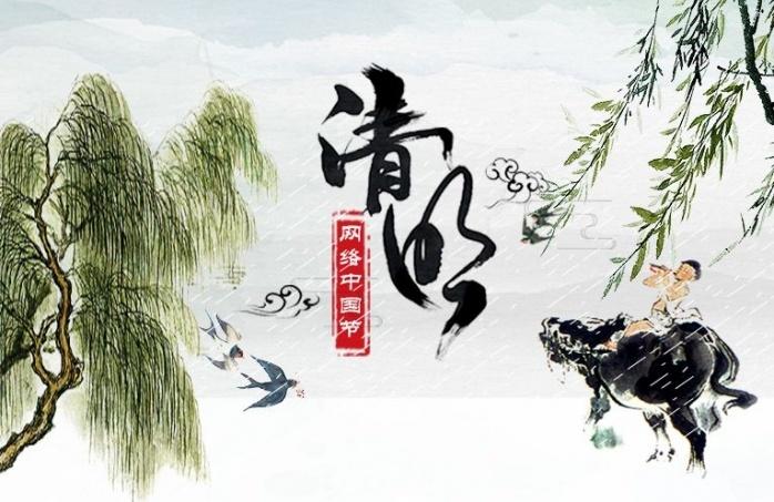 网络中国节·清明节