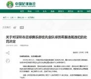 中国足协开罚单 拉斐尔·席尔瓦、葛振被追加停赛5场