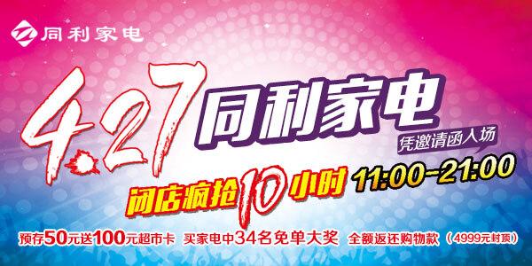 【劲爆】4月27日同利家电闭店疯抢10小时,一年仅一次!
