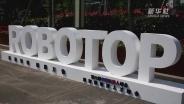 第六届中国机器人峰会在宁波余姚开幕