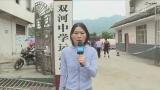 探访四川长宁县双河镇地震受灾安置点