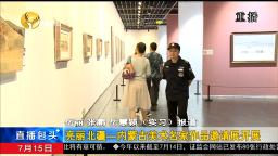 亮丽北疆—内蒙古美术名家作?#36153;?#35831;展开展