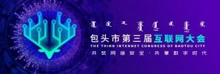 直播|包頭市第三屆互聯網大會