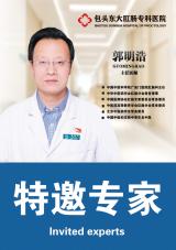 終于等到您·北京知名肛腸專家郭明浩蒞臨包頭東大親診
