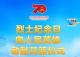 直播:习近平等党和国家领导人出席烈士纪念日向人民英雄敬献花篮仪式