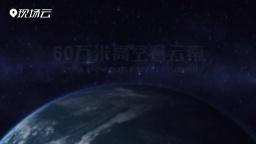 60万米高空看云南,是什么体验