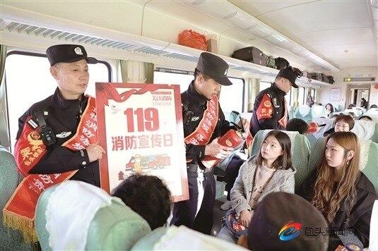 列車上的消防安全知識課