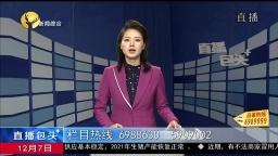 倒卖国外香烟涉嫌非法经营 一越南籍女子在网赌正规平台受审