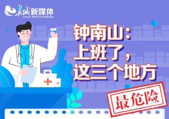 【圖解(jie)】鐘南山︰上班了,這三(san)個地方最危險!