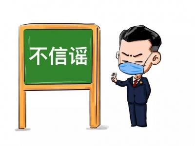 这10类妨害疫情防控违法犯罪要严惩!(附防疫表情包)