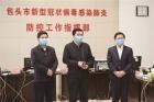 2月14日,张院忠视频连线慰问疫情防控一线医护人员
