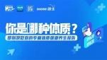 """這個平(ping)台能測(ce)出你是哪種(zhong)中醫jiao)逯剩恐閽詡jia)防疫,""""宅""""出健康!"""