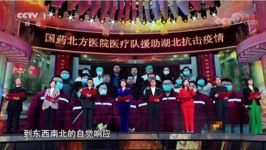 國(guo)藥北方jie)皆撼穌zheng)湖北的照片上(shang)央視元宵晚(wan)會了!