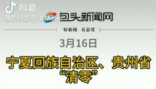 """宁夏回族自治区、贵州省""""清零"""""""