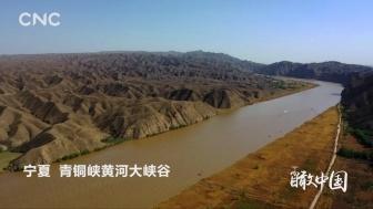 瞰中國|寧夏青銅峽黃河大峽谷