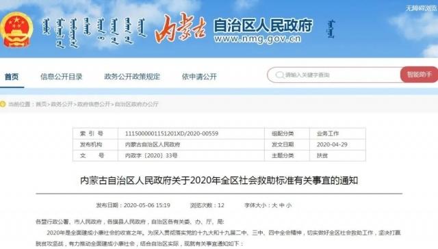 内蒙古自治区人民政府关于2020年全区社会救助标准有关事宜的通知