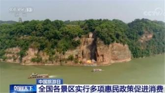 中国旅游日:全国各景区实行多项惠民政策促进消费