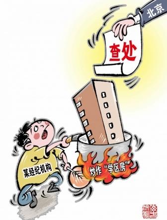 """嚴查炒作""""學區房""""等亂象 北京21家房產中介被查處"""