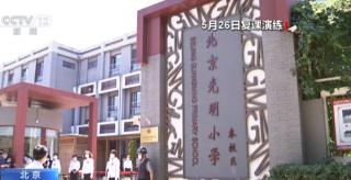 【國(guo)內】北ben) 0多萬名學生(sheng)今天(tian)返校復課