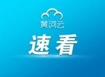 趙(zhao)雲輝、李志民、包廣林被公訴