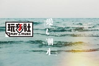 【玩音社】爱如潮水