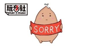 【玩音社】Apologize