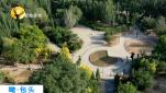 这是包头最早的公园,你知道在哪儿吗?