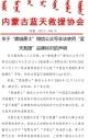 """关于""""鹿城勇士""""微信公众号非法使用""""蓝天救援""""品牌标识的声明"""