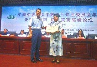 固阳县举办中国固阳·正北黄芪高峰论坛