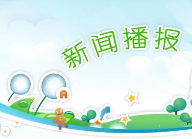 高新区又增加一所公立幼儿园