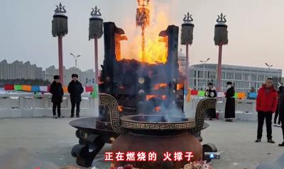 【只争朝夕 不负韶华】达茂旗举行盛大的蒙古族祭火仪式