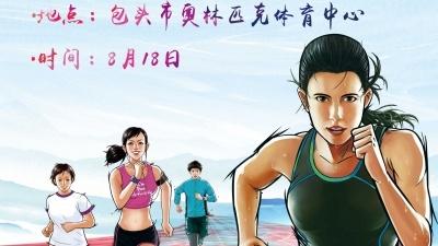 【直播】2019年包头首届国际马拉松赛