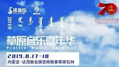 【直播】2019首届草原音乐嘉年华