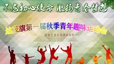【直播】达茂旗第一届秋季青年趣味运动会