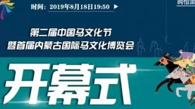 【直播】第二届中国马文化节暨首届内蒙古国际马文化博览会开幕式