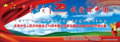 【直播】庆祝中华人民共和国成立70周年暨达茂联合旗第五届合唱节合唱比赛