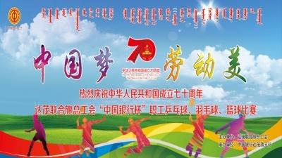 """【直播】热烈庆祝中华人民共和国成立七十周年 达茂联合旗总工会""""中国银行杯""""职工乒乓球、羽毛球、篮球比赛"""