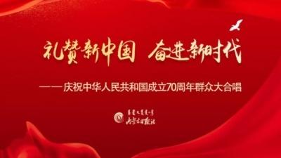 【直播】内蒙古自治区庆祝中华人民共和国成立70周年群众大合唱