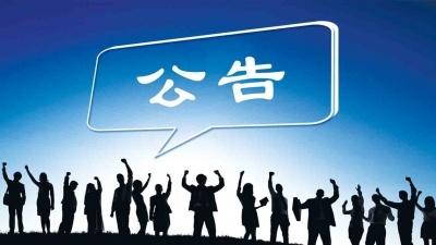 """关于达茂联合旗""""不忘初心、牢记使命""""主题教育""""开门纳谏""""的公告"""